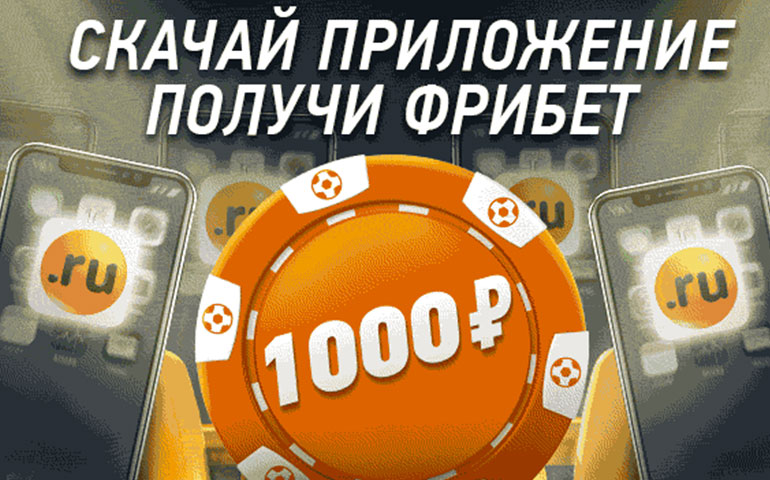 Фрибет 1000 рублей